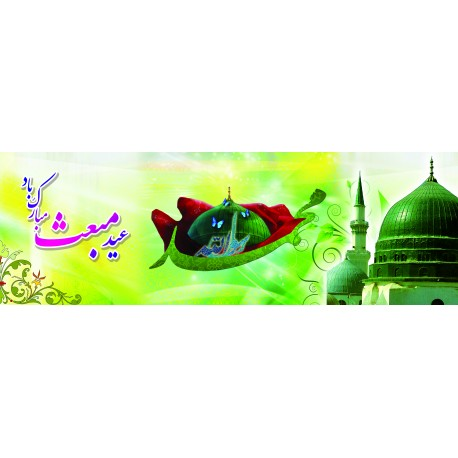 بنر عید مبعث کد 459