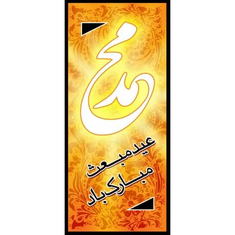 بنر عید مبعث کد 447