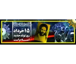 بنر قیام 15 خرداد کد 1182