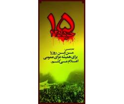 بنر قیام 15 خرداد کد 1187