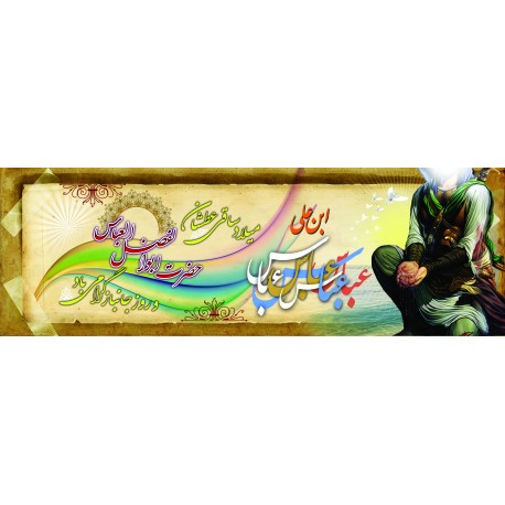 بنر ولادت حضرت عباس (ع) کد 816