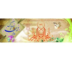 بنر ولادت حضرت فاطمه (س) کد 669