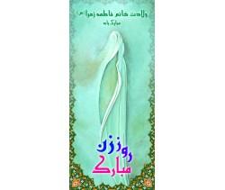 بنر ولادت حضرت فاطمه (س) کد 653