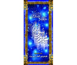 بنر ولادت حضرت محمد (ص) کد 723