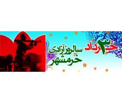 بنر آزادسازی خرمشهر کد 1359