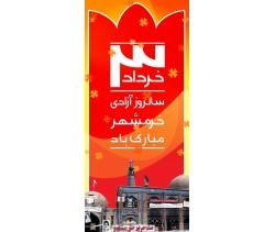 بنر آزادسازی خرمشهر کد 1363