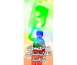 بنر دهه فجر کد 994