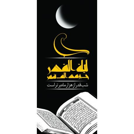 بنر ماه رمضان و شب قدر کد 31