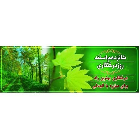 بنر روز درختکاری کد 1329