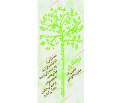 بنر روز درختکاری کد 1335