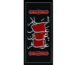 بنر شهادت امام محمد باقر (ع) کد 242