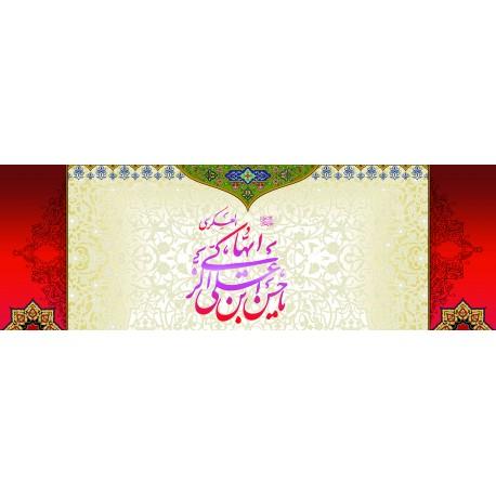 بنر شهادت امام حسن عسگری (ع) کد 141