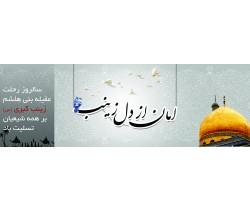 بنر رحلت حضرت زینب (س) کد 130