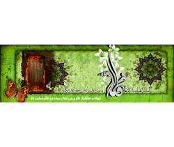 بنر شهادت حضرت زهرا (س) کد 78